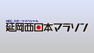 NECスポーツスペシャル延岡西日本マラソン