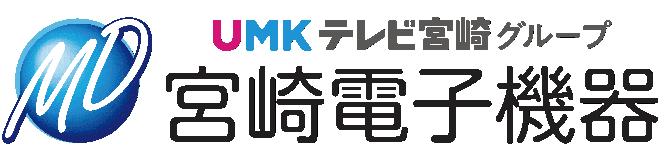 宮崎電子機器株式会社