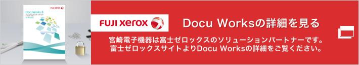 Docu Worksの詳細を見る